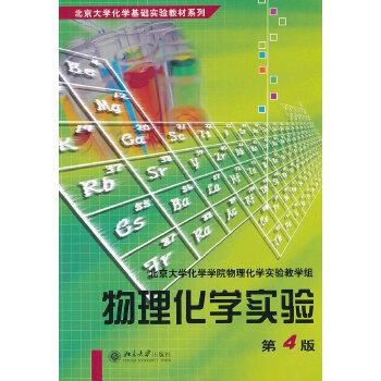 物理化学实验(第4版)