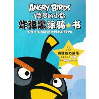 愤怒的小鸟:炸弹黑涂鸦书(来自芬兰的疯狂脑力激荡 尊重孩子的想象 专注创造力的培养)
