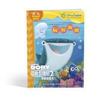 """海底总动员2多莉去哪儿--""""游""""玩双语故事贴纸书:玩转海底"""