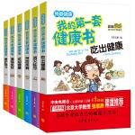 我的第一套健康书:儿童健康教育 素质教育 养成好习惯及自我保护指南(彩色漫画版 套装共6册)