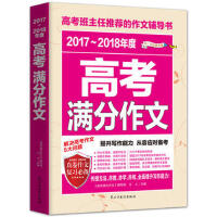 2017-2018年度高考满分作文 高考满分作文编写组 9787513916219