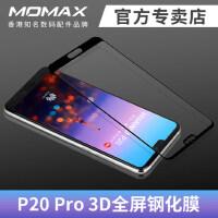包邮支持礼品卡 Momax 摩米士 华为 p20 钢化膜 华为 p20 pro 全屏 防爆 保护膜 3D 钢化玻璃膜