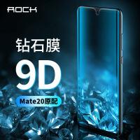 包邮支持礼品卡 ROCK 华为 Mate20 手机保护膜 轻薄 隐形 钻石膜 耐磨 防刮 钢化玻璃膜