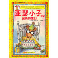亚瑟小子系列图画书(全10册)