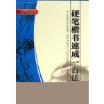 【全新直发】硬笔楷书速成一百法 雷鹏飞 9787517601364 商务印书馆国际有限公司
