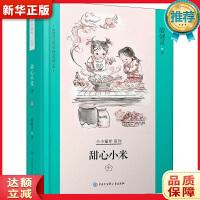 殷健灵儿童文学精装典藏文集--甜心小米 中 殷健灵 中国大百科全书出版社 9787520204088