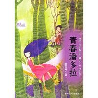 【新书店正品包邮】 青春潘多拉 谢倩霓 9787507212228 中国中福会出版社
