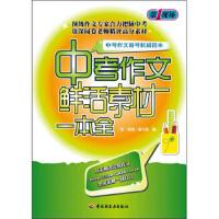 中考作文鲜活素材一本全 《第一现场》 9787501977369 中国轻工业出版社