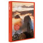 走遍中国--湖南