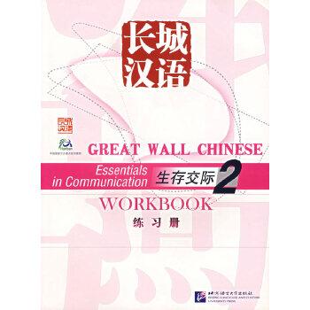 长城汉语:生存交际练习册2