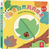 叶子 美自然洞洞绘本 0-3周岁宝宝书籍乐乐趣童书简单有趣的语言 启蒙和洞洞书形式使得宝宝了解自然之美畅销激发孩子阅读兴