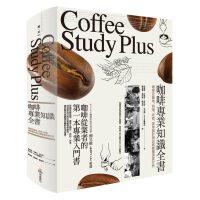 【预订】台版 咖啡��I知�R全��:咖啡豆�a地、烘焙、�_煮、菜�卧O��c店家��I深度分析 咖啡专业知识 咖啡从业者入门书籍