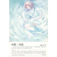 【新书店正版】羽翼 深蓝自由鸟长江文艺出版社9787535441119