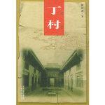 中国老村:丁村,江苏教育出版社,陶富海9787534369728