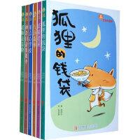 故事奇想树(狐狸的钱袋等全6册)
