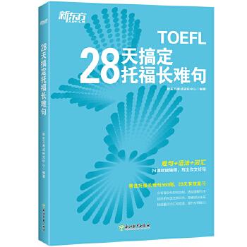 28天托福长难句(pdf+txt+epub+azw3+mobi电子书在线阅读下载)