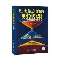 【二手旧书9成新】巴比伦富翁的财富课――一本书读懂投资理财智慧 (美)乔治?塞缪尔?克拉森 9787115356017