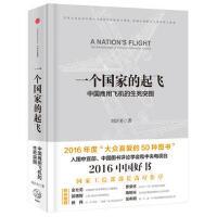 一个国家的起飞:中国商用飞机的生死突围(2016年度大众最喜爱的50种图书)