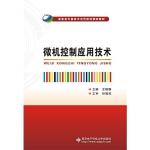 【正版现货】微机控制应用技术(高职) 王晓静 9787560644660 西安电子科技大学出版社
