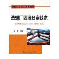 【正版二手书旧书9成新左右】选煤厂固液分离技术9787502457952