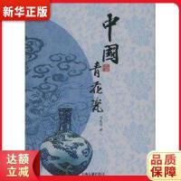 中国青花瓷 马希桂 上海古籍出版社