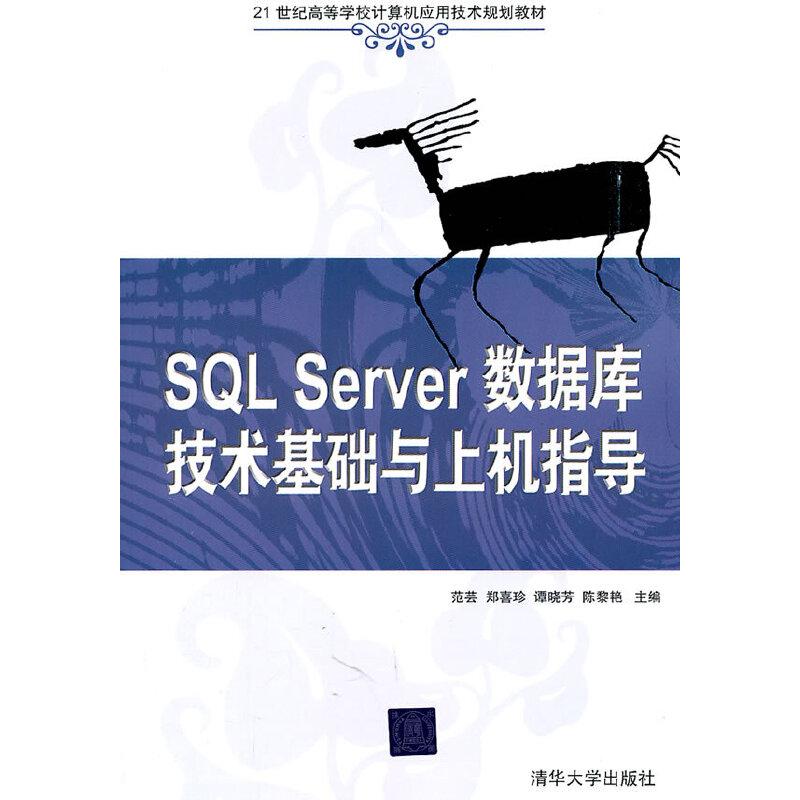 SQL Server数据库技术基础与上机指导(21世纪高等学校计算机应用技术规划教材)
