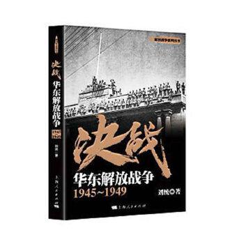 华东解放战争(pdf+txt+epub+azw3+mobi电子书在线阅读下载)