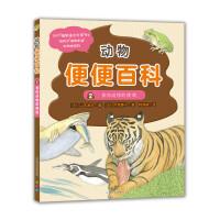动物便便百科:食肉动物的便便(平)