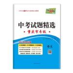 天利38套 重庆专版 中考试题精选 2020中考必备--语文