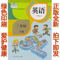 201二年级英语书下册人教版新起点二年级下册英语书课本教材学生用书 人民教育出版社小学英语二年级下册义务教育教科书
