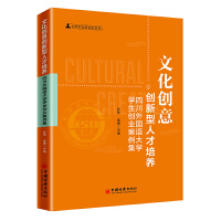 文化创意创新型人才培养 四川外国语大学学生创业案例集 中国经济出版社