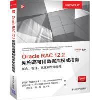 正版书籍 Oracle RAC 12.2架构高可用数据库权#威指南 概念 管理 优化和故障排除 印]