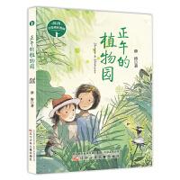 正午的植物园 薛涛少年成长系列 2018寒暑假三四年级小学生课外书 3-4年级暑期指定书籍推荐阅读6-10-12岁儿童畅