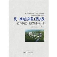 统一潮流控制器工程实践――南京西环网统一潮流控制器示范工程
