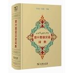 普什图语汉语词典