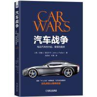 汽车战争:电动汽车的兴起、衰落和复苏