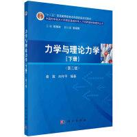 力学与理论力学(下册)(第二版)