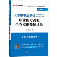 天津事业单位考试用书 中公2020天津市事业单位公开招聘工作人员考试专用教材职业能力测验全真模拟预测试卷