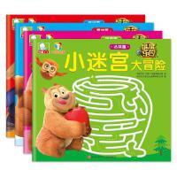 全4册熊大熊二光头强 熊熊乐园小迷宫大冒险.丛林篇 3-4-5-6岁幼儿童逻辑思维训练益智游戏 专注力训练书左右脑智力