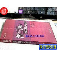 【二手旧书9成新】普兰丁格的宗教认识论 /梁骏 中国社会科学出版社