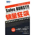 销量狂飙 Evans 企业管理出版社