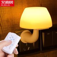艾嘉居声控光控感应蘑菇小夜灯 智能遥控睡眠灯 LED节能插电创意床头灯卧室壁灯 喂奶灯