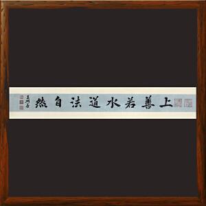 《上善若水 道法自然》王明善-中华两岸书画家协会主席R2827