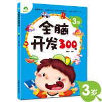 儿童早教书 爱德少儿 全脑开发300题 3岁 幼儿全脑开发实用宝典(3岁宝宝左脑) 图文并茂 海量题型 智力开发 益智书