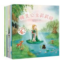 美丽故事绘本・第六辑(8册)