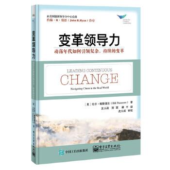 变革领导力:动荡年代如何引领复杂、持续的变革