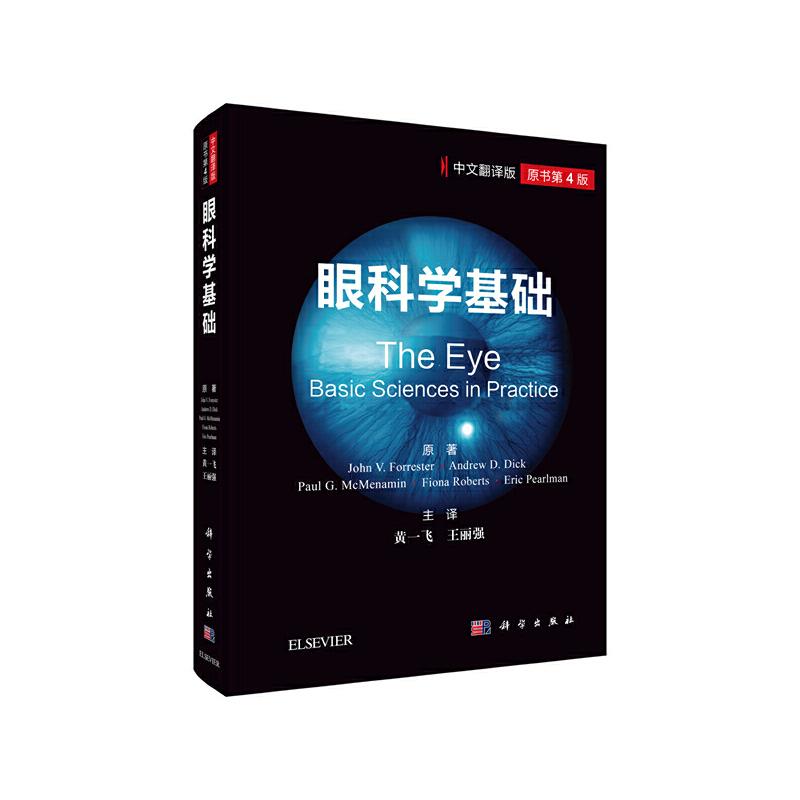 眼科学基础(中文翻译版)