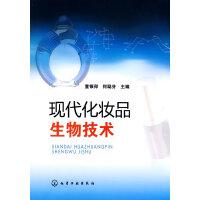 现代化妆品生物技术 9787122039019 化学工业出版社