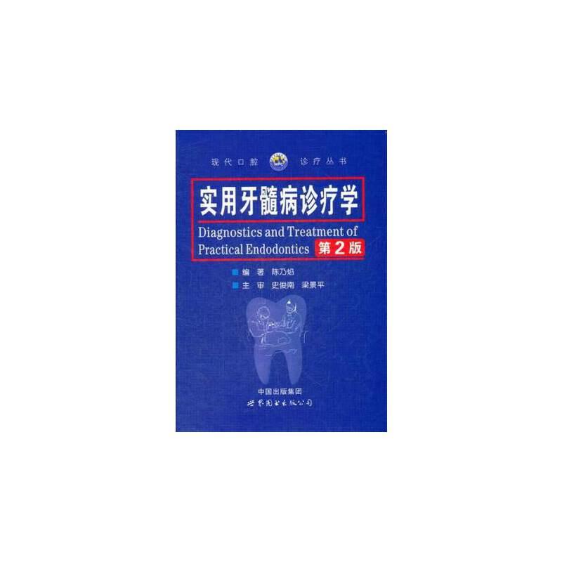 实用牙髓病诊疗学-第2版 陈乃焰著  医学 其他临床医学 口腔科学 9787510043772