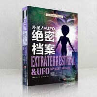 外星人与UFO绝密档案 青少年小学生科普读物 不带拼音 青少年神奇科学探秘手记